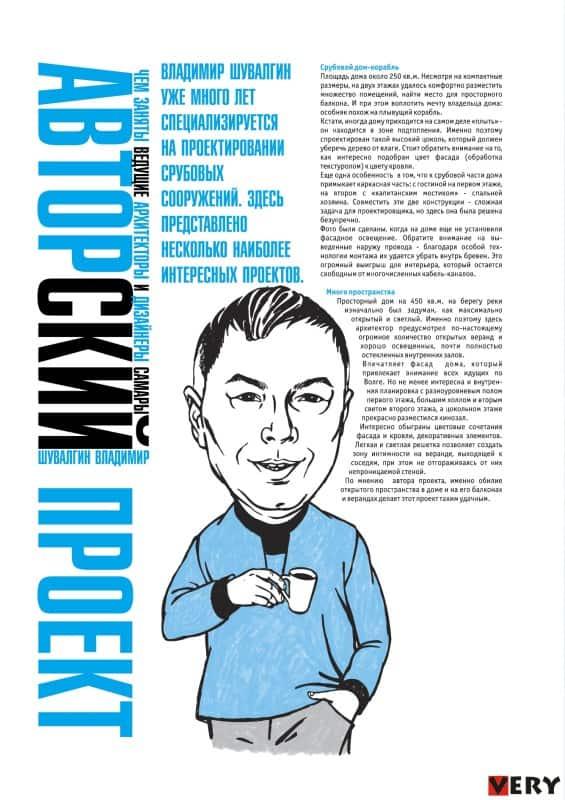 """Спецпроект """"Каталогов Сагалова"""""""