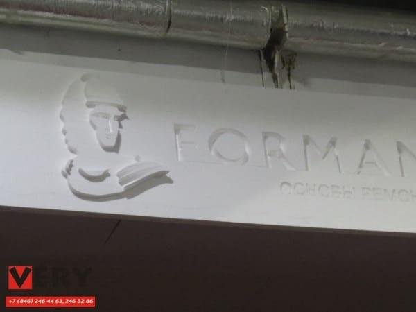 Форман мастер-классы лого